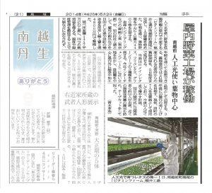 福井新聞2_20140502