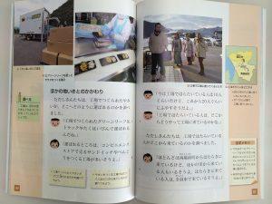 南越前町副読本02_2015-04-28 10.52.00